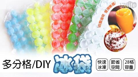 創意/DIY/製冰袋/拋棄式/一次性/製冰