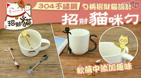 新款可掛式防碰撞貓咪304不鏽鋼湯匙/湯匙/貓咪湯匙/304/可掛式湯匙/咖啡/小湯匙/攪拌