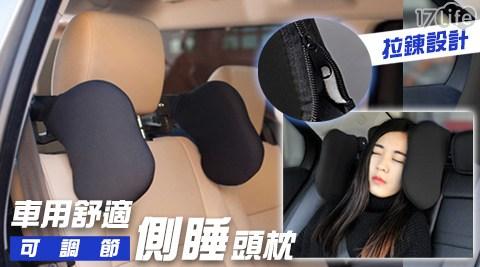 車用舒適可調節側睡頭枕
