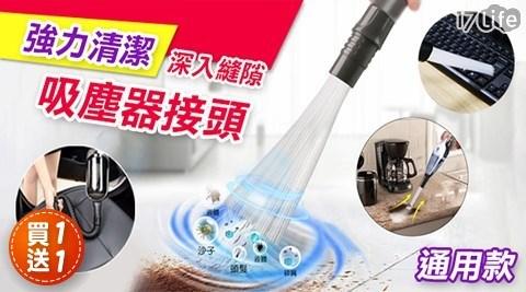 【買一送一】強力清潔深入縫隙吸塵器接頭(通用款)共