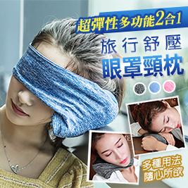 超彈性多功能二合一彈性旅行舒壓眼罩頸枕