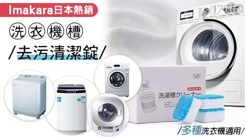 清潔錠/洗衣機槽/去污/洗衣清潔/清潔/洗劑