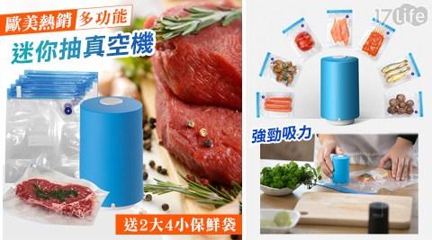 真空機/食物真空/保存/食物保存/密封袋/真空/保鮮/儲存/儲藏/收納/食物保鮮