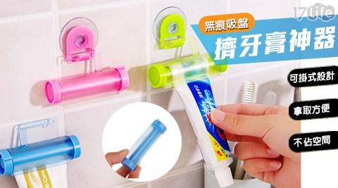 擠牙膏/家用/吸盤/牙膏/牙膏架/收納