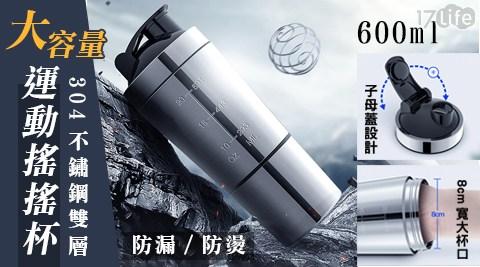 雙層/運動/水壺/304/不鏽鋼