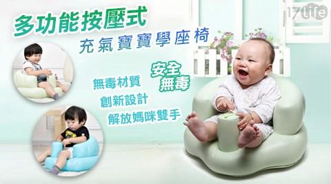 寶寶座椅/寶寶充氣式座椅/按壓式充氣人體工學寶寶學座椅/人體工學座椅/安全座椅