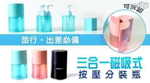 旅用可拆卸三合一磁吸式按壓分裝瓶/分裝瓶/按壓分裝瓶/旅行/分裝