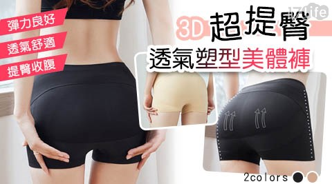 提臀/美體褲/3D/透氣/塑型