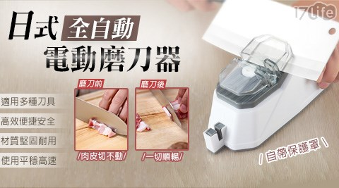 磨刀器/磨刀/電動/日式/全自動/自動/電動磨刀器
