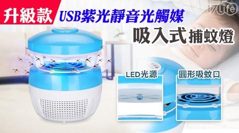 捕蚊/USB