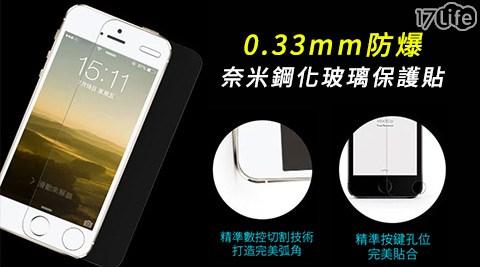 0.33mm/防爆/奈米/鋼化/玻璃/保護貼/手機保貼