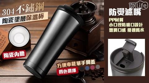 加大容量翻蓋陶瓷塗層保溫杯/加大/大容量/保溫杯/保溫/陶瓷/杯/保溫瓶