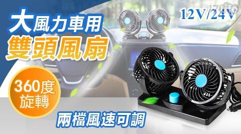 USB/電風扇/車用電扇