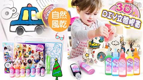 兒童環保3D立體DIY膠畫旗艦版/膠畫/兒童膠畫/DIY/兒童/玩具/美術/勞作