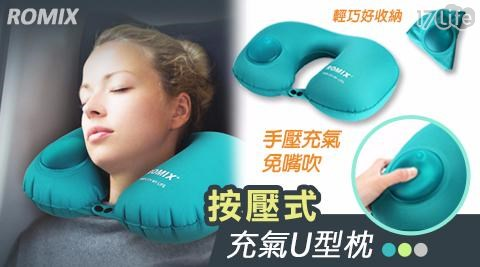 免吹嘴按壓式可收納U型舒壓旅行用靠枕頸枕/頸枕/靠枕