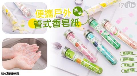 香皂洗手片/香皂/洗手片/洗手/抗菌/旅行/一次性/抗菌便攜旅行一次性香皂洗手片/清潔
