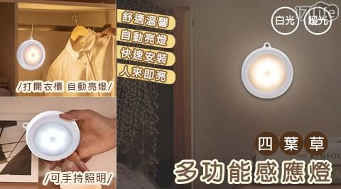 四葉草懸掛磁吸感應燈/感應燈/燈/四葉草/燈光/暖光