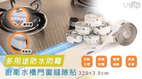多用途/縫隙貼/水槽/廚衛/防霉/清潔