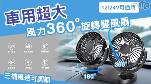 USB風扇/360°旋轉/雙風扇