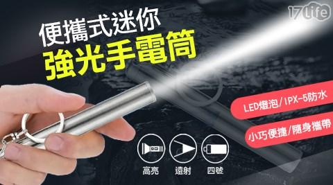 手電筒/迷你/輕巧/好攜帶/LED/照明