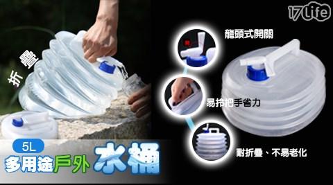 多用途/水桶/折疊/戶外/車用/收納/裝水/儲水