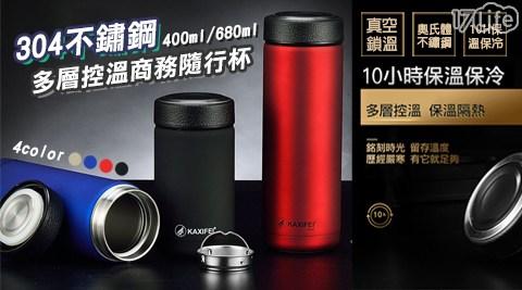304不鏽鋼多層控溫商務隨行杯/304/不鏽鋼/隨行杯/控溫杯/保溫杯/保溫