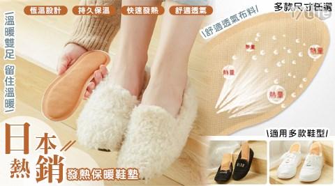 保暖鞋墊/保暖/鞋墊/發熱/發熱保暖鞋墊