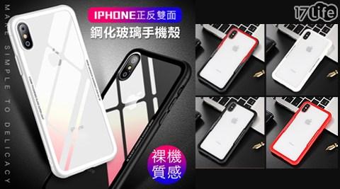 手機殼/保護殼/保護套/iphone殼/apple/iphone手機殼
