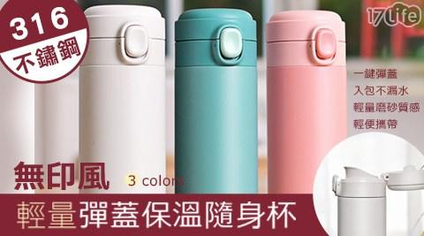 保溫杯/保溫/杯子/水瓶/316不鏽鋼/彈蓋保溫杯/不鏽鋼/砂質/輕便/保溫瓶