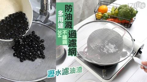 多用途304不鏽鋼防油濺過濾網/過濾網/304/不鏽鋼/防油濺/過濾/防油
