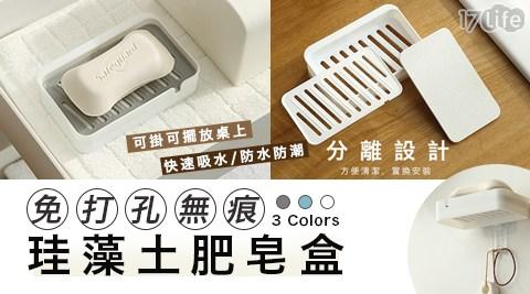 熱銷/肥皂盒/肥皂/珪藻土/無痕/免釘/肥皂盤