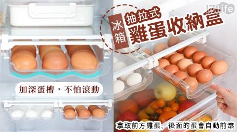 可移動/雞蛋收納置物盒/雞蛋/置物盒/收納/冰箱