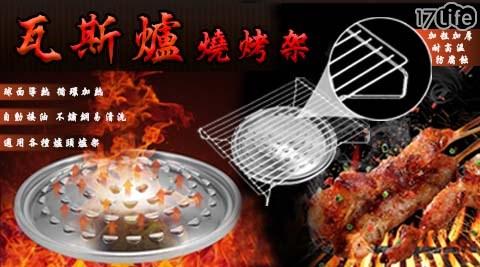 燒烤架/燒烤/烤肉架/瓦斯爐燒烤架/瓦斯爐