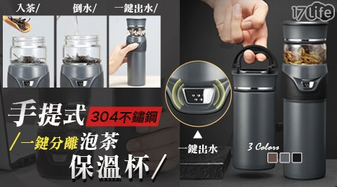 手提304不鏽鋼一鍵分離泡茶保溫杯