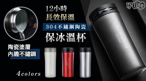304不鏽鋼/保溫瓶/真空/陶瓷塗層/304/不鏽鋼/戶外/泡茶/高山茶/牛奶/保溫