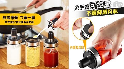 免手髒可控量不鏽鋼調料瓶/免手髒/調料瓶/調料/可控量/調味料/瓶
