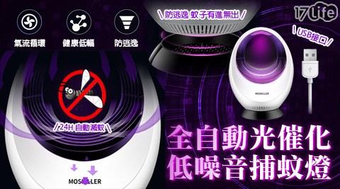 捕蚊燈/驅蚊/紫外線/360度