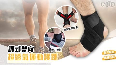 護踝/護具/運動護踝/運動/調式雙向超透氣運動護踝/透氣/防護/調式