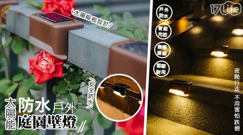 壁燈/燈/庭園壁燈/太陽能防水戶外庭園壁燈