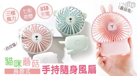USB風扇/小風扇/USB/涼風扇/循環扇/貓咪/蘑菇/掛脖式