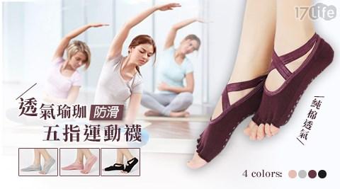 運動襪/運動/襪子/五指襪/透氣/瑜珈/防滑/防脫落/瑜伽五指襪