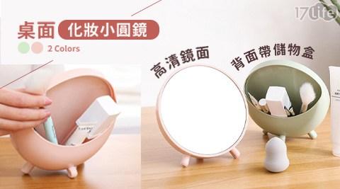 桌面/儲物收納化妝鏡/化妝鏡/儲物收納/簡約風/鏡子