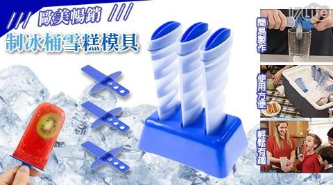 歐美暢銷DIY雪糕製冰神器/歐美/DIY/製冰/雪糕/冰塊/冰棒