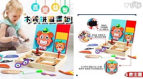 DIY/塗鴉/玩具/畫板/畫畫/拼貼/DIY塗鴉畫板磁性拼貼玩具組/想像力/拼圖/遊戲