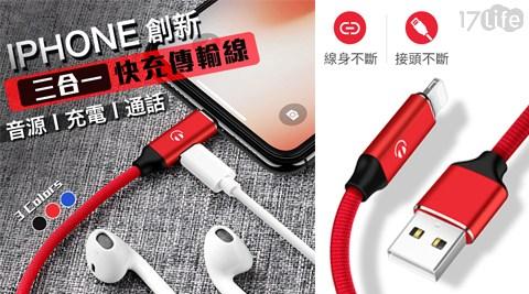 充電線/傳輸線/apple/iphone/音源轉接/轉接頭/音源線