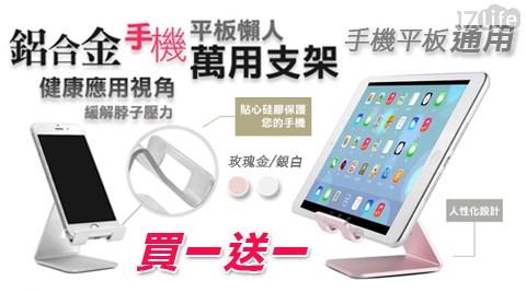 買一送一/鋁合金/手機支架/支架/手機/平板支架/手機架/平板架