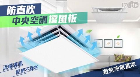 防直吹中央空調擋風板/擋風板/中央空調/防直吹/冷氣/擋風