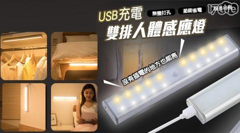 usb/充電/人體感應燈/夜燈/老人