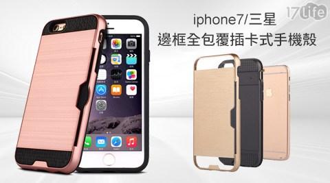 iphone7/三星360度邊框全包覆插卡式手機殼