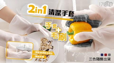清潔/清潔刷手套/手套/韓國/進口/MAMIU/防滑/MAMIU防滑魔術清潔刷手套